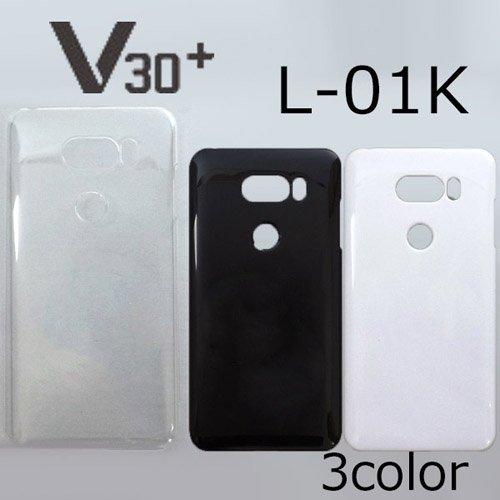 V30+ L-01K/LGV35 ケースカバー 無地 スマートフォンケース