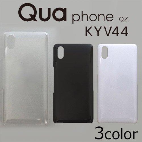 Qua phone QZ KYV44/DIGNO A ケースカバー 無地 スマートフォンケース