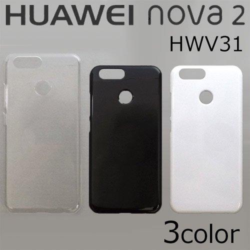 HUAWEI nova2 HWV31 ケースカバー 無地 スマートフォンケース