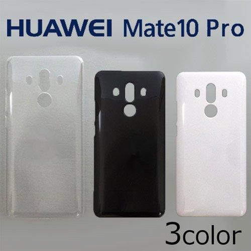 HUAWEI Mate10 PRO ケースカバー 無地 スマートフォンケース