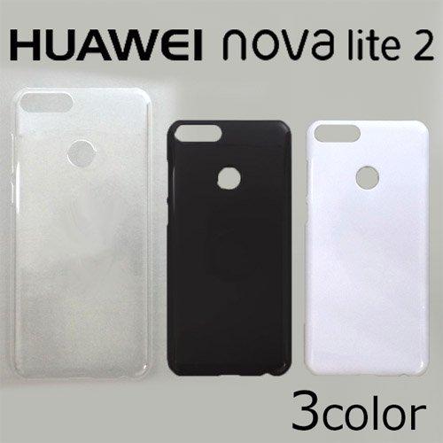HUAWEI nova lite 2/704HW ケースカバー 無地 スマートフォンケース