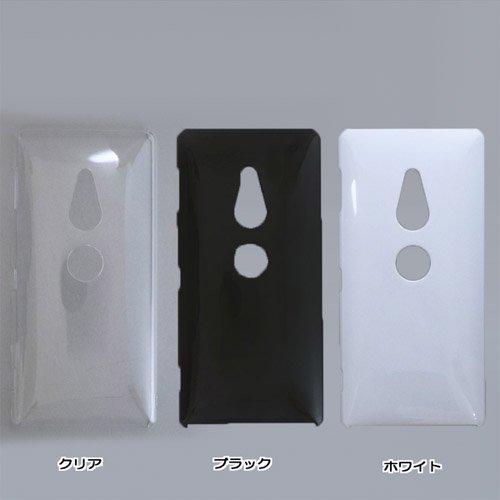 Xperia XZ2 SO-03K/SOV37/702SO ケースカバー 無地 スマートフォンケース