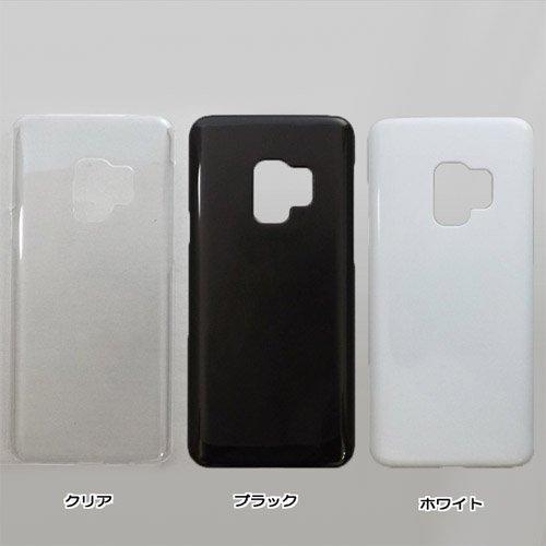 GALAXY S9 SC-02K/SCV38  ケースカバー 無地 スマートフォンケース