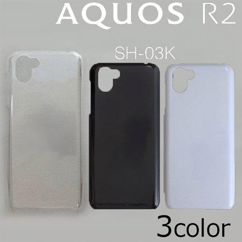 AQUOS R2 SH-03K/SHV42/706SH ケースカバー 無地 スマートフォンケース