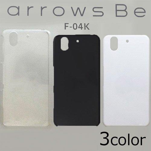 arrows Be F-04K ケースカバー 無地 スマートフォンケース