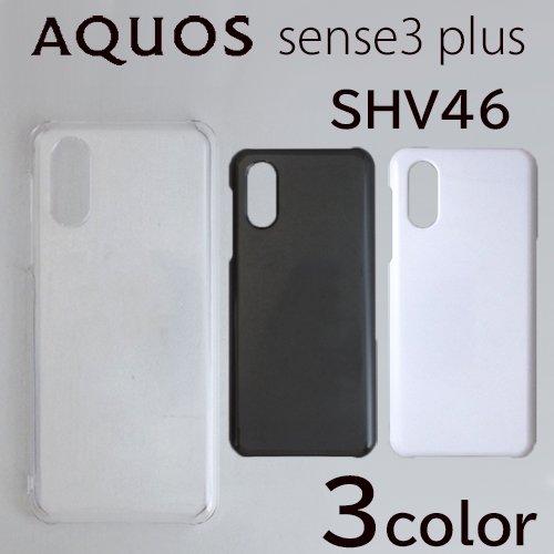 AQUOS sense3 plus SHV46/SH-RM11 ケースカバー 無地 スマートフォンケース