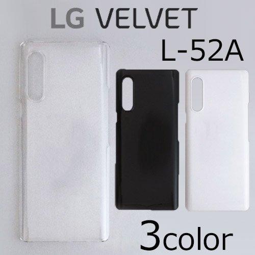 LG VELVET L-52A ケースカバー 無地 スマートフォンケース