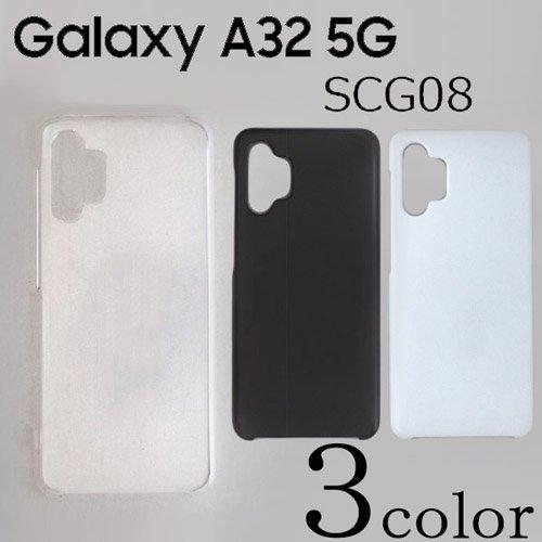 Galaxy A32 5G SCG08 ケースカバー 無地 スマートフォンケース