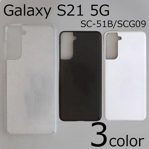 Galaxy S21 5G SC-51B/SCG09 ケースカバー 無地 スマートフォンケース