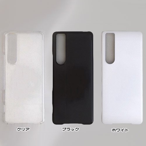 Xperia 1 III SO-51B/SOG03/A101SO ケースカバー 無地 スマートフォンケース
