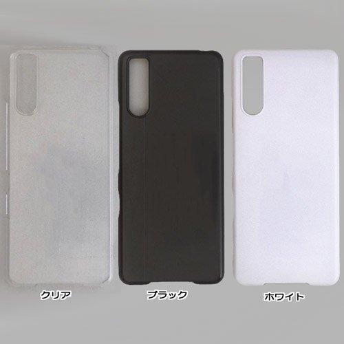 Xperia 10 III SO-52B/SOG04/A102SO ケースカバー 無地 スマートフォンケース
