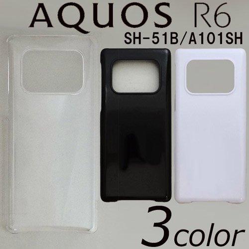 AQUOS R6 SH-51B/A101SH ケースカバー 無地 スマートフォンケース