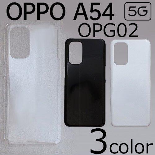 OPPO A54 5G OPG02 ケースカバー 無地 スマートフォンケース