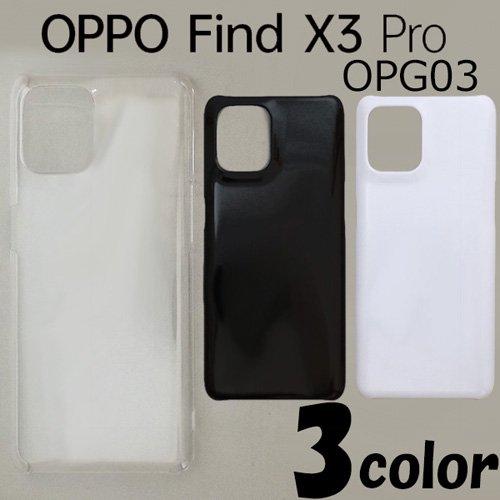 OPPO Find X3 Pro OPG03 ケースカバー 無地 スマートフォンケース