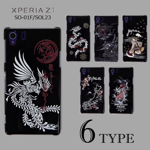 Xperia Z1 SO-01F/SOL23 ケースカバー 黒地 和柄 スマートフォンケース