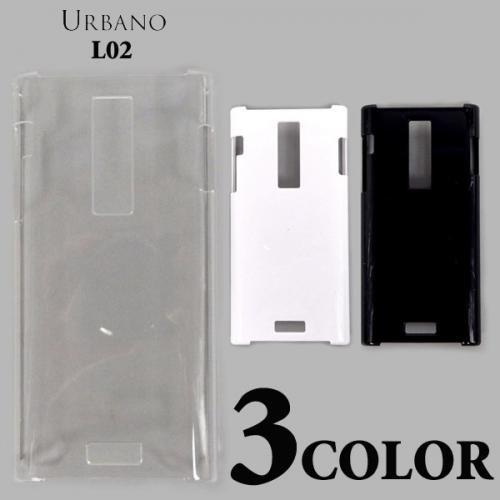 URBANO L02 ケースカバー 無地 スマートフォンケースau