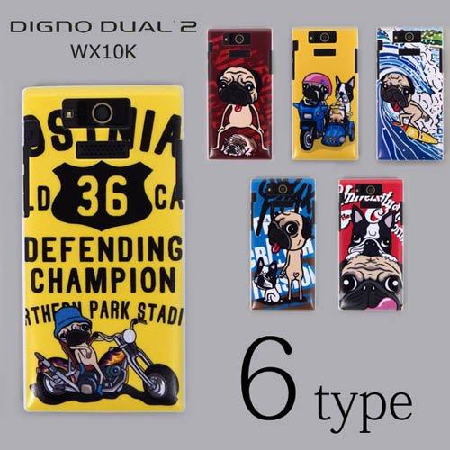 DIGNO DUAL 2 WX10K ケースカバー けいすけ デザイン スマートフォンケース Y!mobile