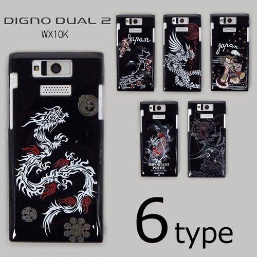 DIGNO DUAL 2 WX10K ケースカバー 黒地 和柄 スマートフォンケース Y!mobile