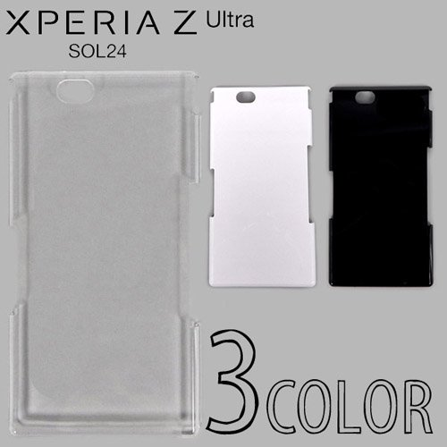 Xperia Z Ultra SOL24 ケースカバー 無地 スマートフォンケース au
