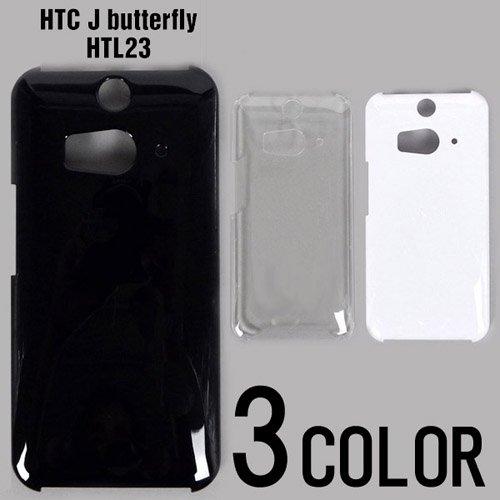 HTC J butterfly HTL23 ケースカバー 無地 スマートフォンケースau