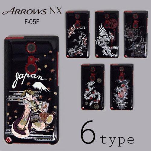 ARROWS NX F-05F ケースカバー 黒地和柄 スマートフォンケース