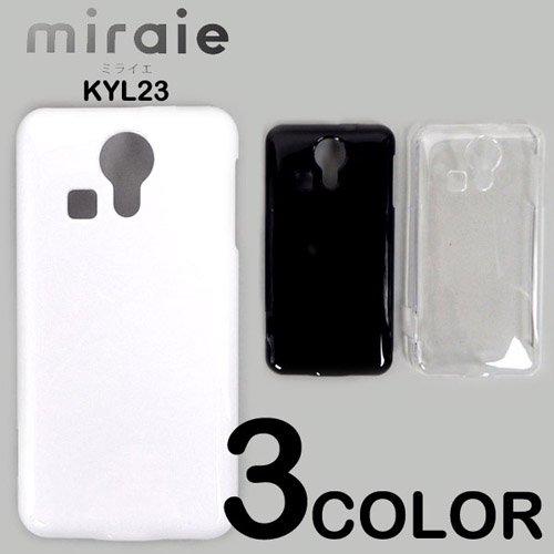 miraie KYL23 ケースカバー 無地 スマートフォンケースau