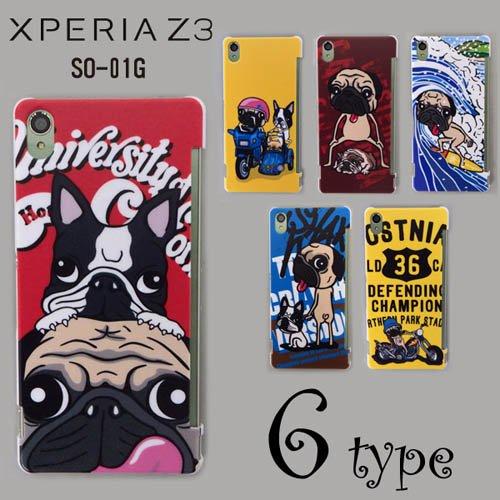 Xperia Z3 SO-01G/SOL26/401SO ケースカバー けいすけ デザイン スマートフォンケース