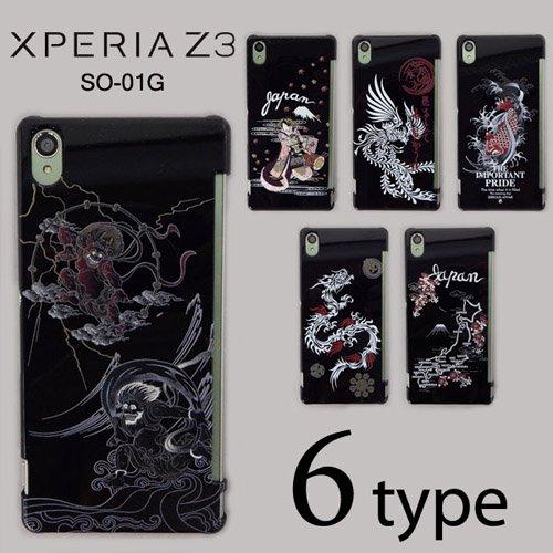 Xperia Z3 SO-01G/SOL26/401SO ケースカバー 黒地 和柄 スマートフォンケース