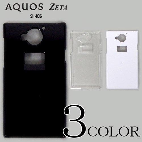 AQUOS ZETA SH-03G ケースカバー 無地 スマートフォンケース docomo