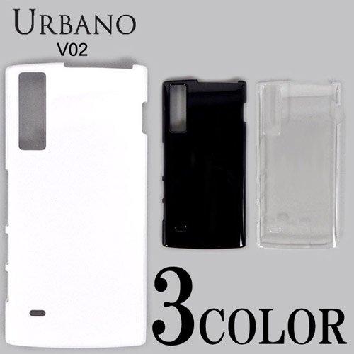 URBANO V02 ケースカバー 無地 スマートフォンケースau