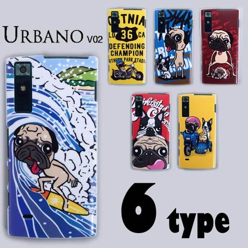 URBANO V02 ケースカバー けいすけ デザイン スマートフォンケース