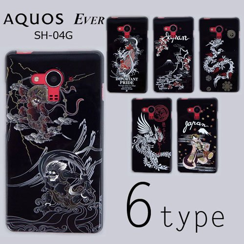 AQUOS EVER SH-04G ケースカバー 黒地 和柄 スマートフォンケース