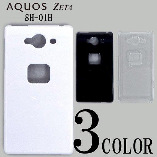 AQUCS ZETA SH-01Hケースカバー 無地 スマートフォンケース
