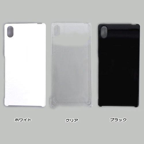 Xperia Z5 Premium SO-03H ケースカバー 無地 スマートフォンケース