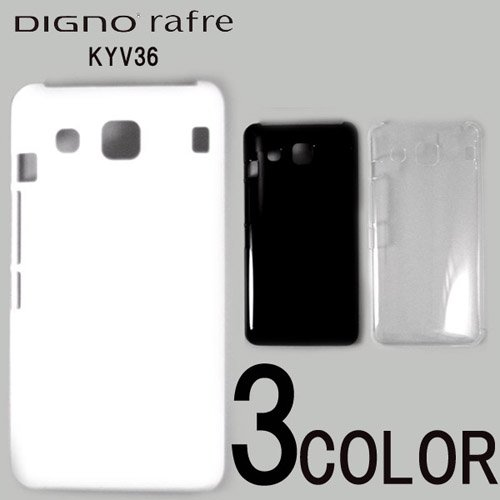 DIGNO rafre KYV36 ケースカバー 無地 スマートフォンケース au
