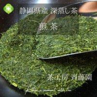 静岡県産深蒸し茶 斉藤園オリジナル 煎茶648円100gパック
