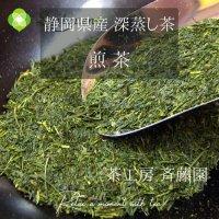 静岡県産深蒸し茶 斉藤園オリジナル 煎茶540円100gパック
