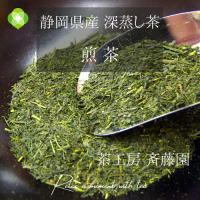 静岡県産深蒸し茶 斉藤園オリジナル 煎茶432円100gパック