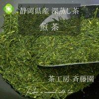 静岡県産深蒸し茶 斉藤園オリジナル 煎茶324円100gパック