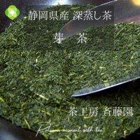 静岡県産深蒸し茶 斉藤園オリジナル 芽茶100gパック