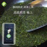 静岡県産深蒸し茶 斉藤園オリジナル 高級煎茶 極上100gパック