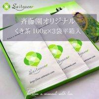【E-8】 斉藤園オリジナル くき茶 3本詰合せ