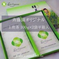 【F-5】 斉藤園オリジナル 上煎茶 2本(100g×2)平箱入