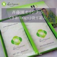 【F-8】 斉藤園オリジナル くき茶 2本(100g×2)平箱入