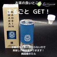 茶挽機(ちゃばんき)GREEN TEA MILL