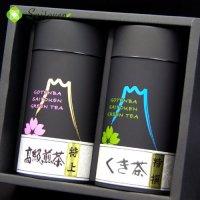 【B-8】斉藤園オリジナル 高級煎茶特上 1本 / 特撰くき茶 1本詰合せ