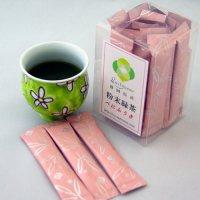 静岡県産 粉末緑茶『べにふうき』スティックタイプ20本入り