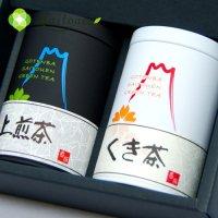 【G-5】斉藤園オリジナル 上煎茶100g/くき茶100g缶入詰め合わせ
