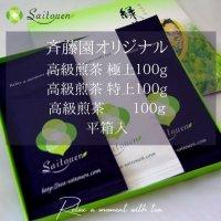 【E-9】 斉藤園オリジナル 高級煎茶 極上/高級煎茶 特上/高級煎茶 3種詰め合わせ