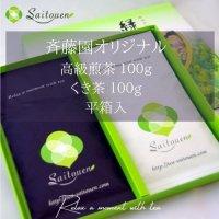 【F-10】 斉藤園オリジナル 高級煎茶100g/くき茶100g平箱入